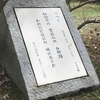 万葉歌碑を訪ねて(その219)―京都府城陽市寺田 正道官衙遺跡公園 №24<巻9-1694>―