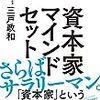 【読書】資本家マインドセット-三戸政和-