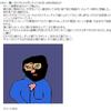 【また不倫騒動】横山緑の嫁であるパンダが自身のブログで緑に対する不満を吐露する