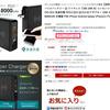 《全部入り》モバイルバッテリー&AC充電器の「Super Mobile Charger」が、楽天市場で超激安!