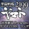 「宇宙戦艦ヤマト2199コンサート2015」