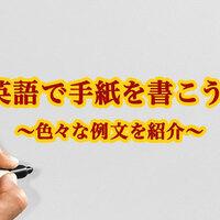 例文をたっぷり紹介♪英語で手紙を書こう!