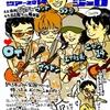 ユニコーンツアー2014/イーガジャケジョロ1