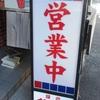 高知の1コイン500円で大満足できるランチの店探訪㊷いちばん近くの「屋台ひろし」さんへ