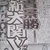 母の日、大相撲五月場所開幕。