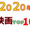2020年映画 個人的なベスト10