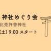 【募集】大阪 神社めぐり会 のご案内