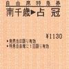 南千歳→占冠 自由席特急券