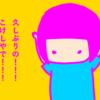 日常四コマ漫画『女子会の続き!』