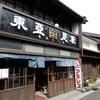 東海道の宿場町『関』をぶらり散策☆
