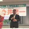 金井忠一県知事予定候補の事務所開きへ