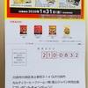 カルディコーヒーファーム限定企画 プレゼントキャンペーン 1/31〆