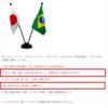 【予言】史上最高の予言者と名高い『ジュセリーノ』氏が日本で死者の出るような強い地震を予言!2019年6月21日に巨大地震が!?『日向灘』でM7の地震が『南海トラフ巨大地震』のトリガーに!?