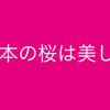桜が美しいと思うなら9月入学は止めておけ〜9月入学の危険性〜