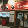 瀋陽飯店 (シンヨウハンテン)/ 札幌市北区北14条西4丁目 アーバンシティ札幌1F