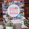 amiibo会議 第195回 -3DSカタログを読んでいく-