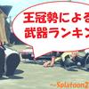 王冠勢が選ぶガチマ強武器ランキングTOP10(Splatoon2 X2650)