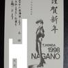 本田武史さん(フィギュアスケート解説者)のお父さまから年賀状をいただいた思い出