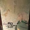 リゼロ最新作、リゼロから始める異世界生活氷結の絆を観てきた