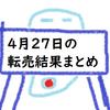 【まとめ】4月27日(土)13の転売結果まとめ+冬アニメ8選