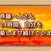 斉藤一人さん 24時間、自分を楽しませ続けていますか?