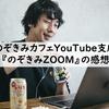 のぞきみカフェYouTube支店『のぞきみZOOM』の感想