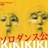 KIKIKIKIKIKI「ある女の回想」「カニ女」@アトリエ劇研