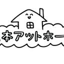 山本アットホーム