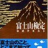 富士山検定2016やってみた!【感想まとめ】
