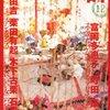 保坂和志「未明の闘争」(14)