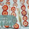 【長崎グルメ】ローカルスーパーで販売している「萌え断フルーツサンド」