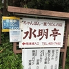 国立競技場前のちゃんぽんの店「水明亭」