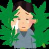 大麻取締法違反:どこかで警察が見ている