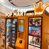 越谷レイクタウンにポップマートの自販機が置いてあった!