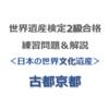 世界遺産検定2級合格の練習問題&解説【日本の世界文化遺産 ③|古都京都】