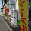 5月3日 横浜市泉区 パーラーカンダに昼過ぎに寄ってみました。