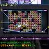 【ニューダンガンロンパV3】ミニゲーム「発掘イマジネーション」の仕様と攻略方法まとめ【みんなのコロシアイ新学期攻略】
