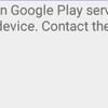 Android studioでgoogle mapsのView作ろうと思ったらapp:dexDebugなどとfailedしてしまう件
