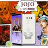 ドコモのJOJO L-02Kは限定1万台!予約サイトはこちらから!ジョジョスマホはプレミア化するか?!