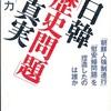 西岡力の労務動員(強制連行)論説について2 当てずっぽで語る「李承晩政権が日本から補償を取れると考えたのは「徴用」に関する部分だけだ」論