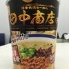 【今週のカップ麺31】 博多長浜ラーメン 田中商店 (東洋水産)