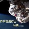 今月開催!世界宇宙飛行士会議とは?