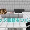 【赤石回路】マイクラで論理回路!レッドストーンでクロック回路!!