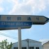 広島の駅前通り