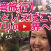 台湾女子旅行記⑲:九份でジブリの世界を満喫して大満足!!のはずが・・・!?