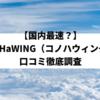 【国内最速?】ConoHaWING(コノハウィング)の口コミ徹底調査