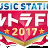 「ミュージックステーション ウルトラFES 2017」に日比谷野音から生中継出演へ