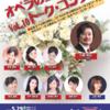 5/29(月) コンサート告知!