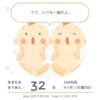 入院44日目〜ついに明日!〜