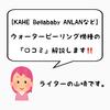 【KAHE Bellababy CaTiony ANLAN】ウォーターピーリング機種の『口コミ』解説します❗️